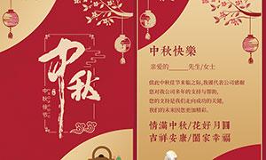 中秋节竖版贺卡设计模板PSD素材