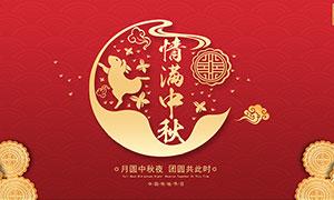 中秋节喜庆贺卡设计模板PSD源文件