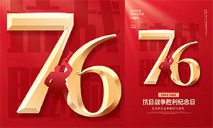 纪念抗日战争胜利76周年海报PSD模板