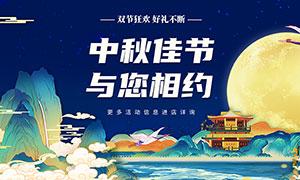 淘宝中秋节活动促销海报设计PSD素材