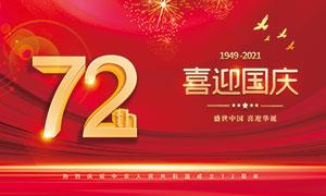 喜迎国庆72周年宣传展板PSD素材