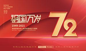 祖国万岁国庆节72周年展板PSD素材