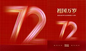 红色喜庆国庆节72周年海报设计PSD素材