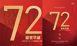 盛世华诞国庆72周年海报设计PSD模板