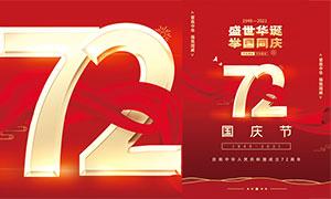 国庆72周年举国同庆活动海报PSD素材