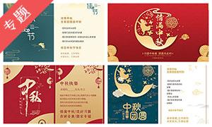 中秋节贺�卡