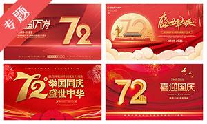 国庆72周年展板