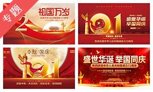国庆72周年宣传栏