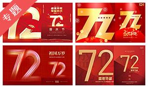 庆祝国庆72周年