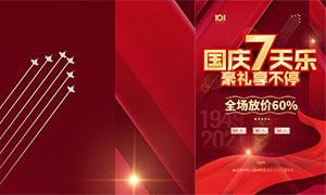 国庆七天乐促销海报设计PSD素材
