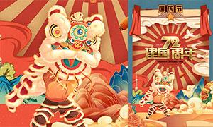 国潮风格国庆节72周年海报PSD素材