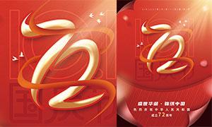 盛世华诞国庆72周年活动海报PSD素材