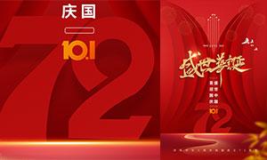 盛世华诞国庆节72周年海报PSD素材