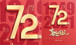 喜迎国庆72周年海报说完设计PSD素材