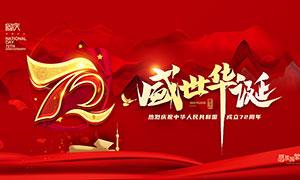 盛世华诞国庆72周年宣传栏PSD素材