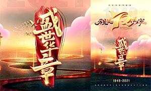 盛世华章国庆72周年海报设计PSD素材