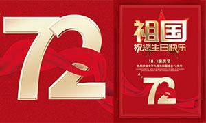 祖国祝您生日快乐国庆72周年海报设计