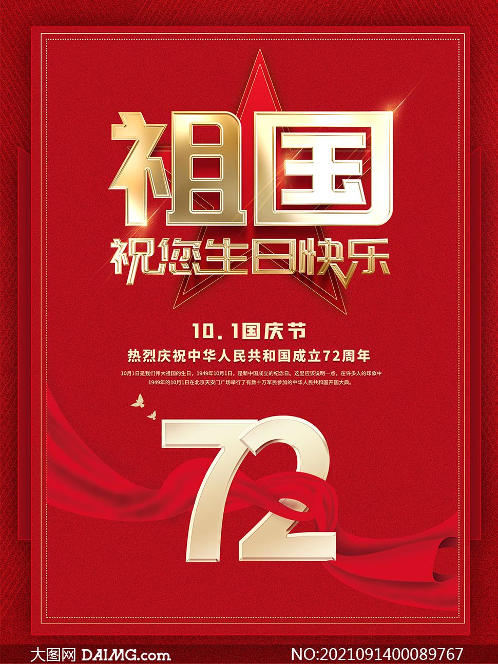 祖国祝您生日快乐国〖庆72周年海报〓设计