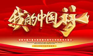 我的中国梦主题宣传海报设计PSD素材