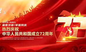 热烈庆祝祖国成立72周年宣传栏PSD素材