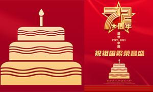 热烈庆祝国庆72周年海报设计PSD素材