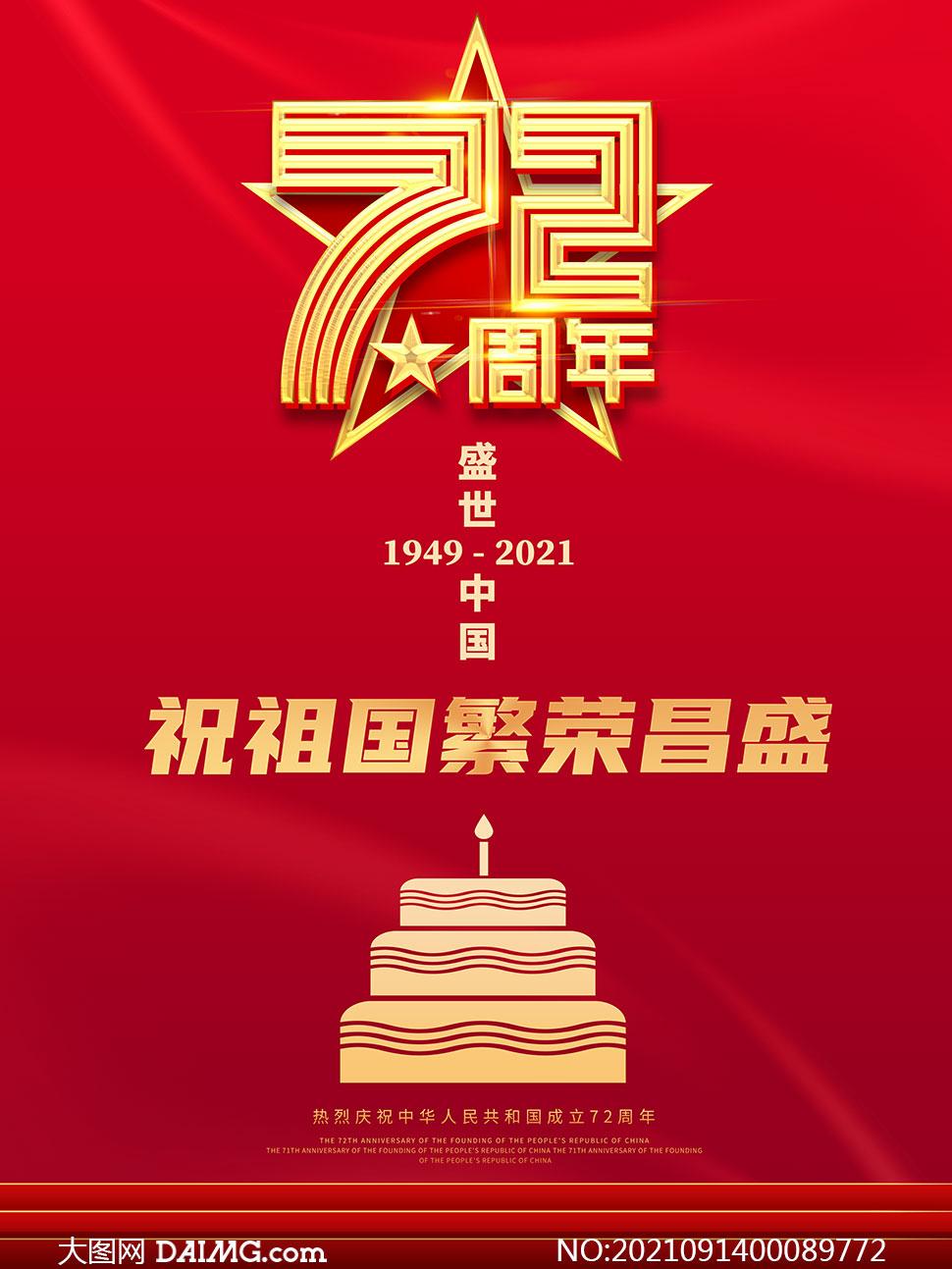 热烈庆祝国庆72周年海报 送我�^去设计PSD素材