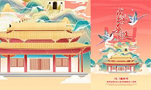盛世华诞72载国庆宣传海报设计PSD素材