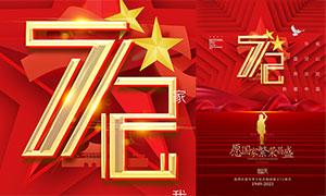 庆祝国庆节72周年活动海报设计PSD素材