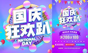 国庆狂欢趴促销海报设计PSD模板