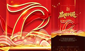 盛世华诞国庆72周年在本省内也能排海报模板PSD素材