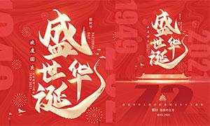 盛世华诞建国72周年宣传海报PSD素材
