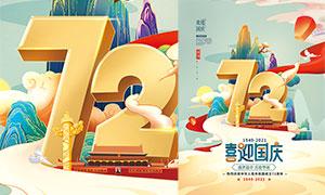 国潮风喜迎国庆72周年海报设计PSD素材