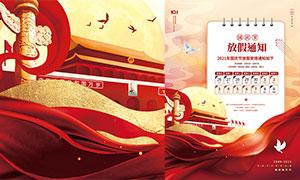 2021国庆节放假通知公告模板PSD素材