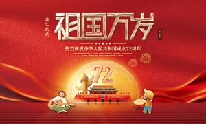 庆祝国庆节72周年活动宣传栏PSD素材