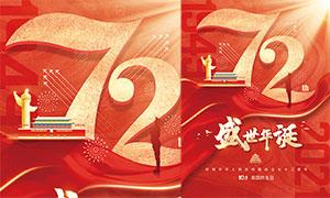 红色喜庆国庆72周年海报设计PSD素材