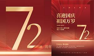 喜迎国庆72周年宣名字传单模板PSD素材