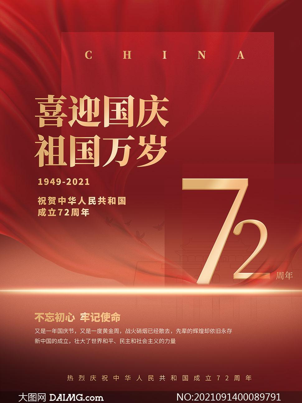 喜迎国庆72周年宣传单模板PSD素材