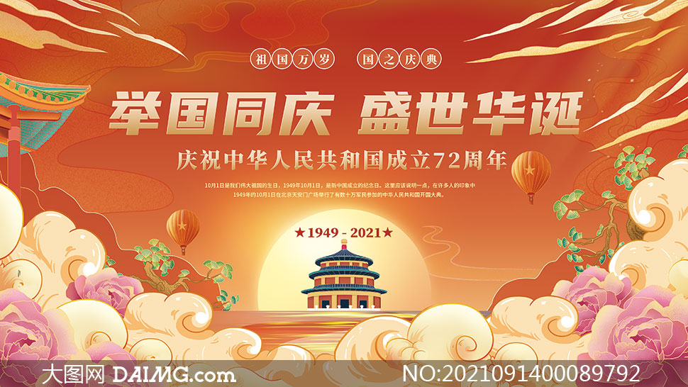 国庆节72周年主题宣传展板PSD素材