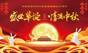 盛世华诞国庆节72周年宣传栏PSD素材