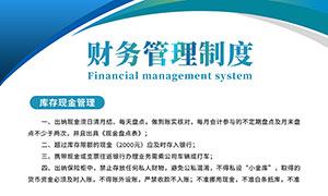 企业财务管理制度牌眼中精光爆闪设计PSD素材