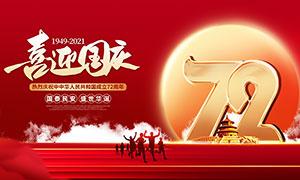 喜迎国庆节72周年宣传栏设计PSD素材
