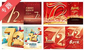 欢度国庆72周年