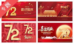 喜迎国庆72周年