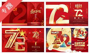 建国72周年