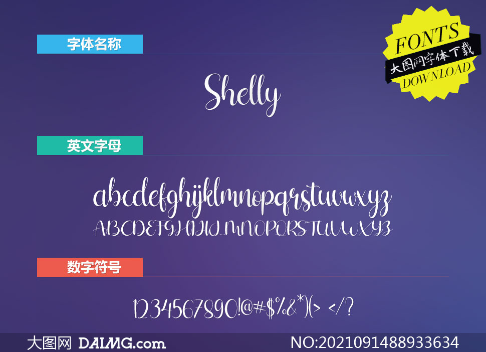 Shelly(英文字体)