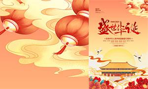 盛世华诞国庆节72周年庆祝海报PSD素材