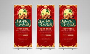中秋節月餅促銷活動展架設計PSD素材