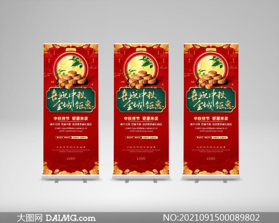 中秋节月饼促销活动展架设计PSD素材