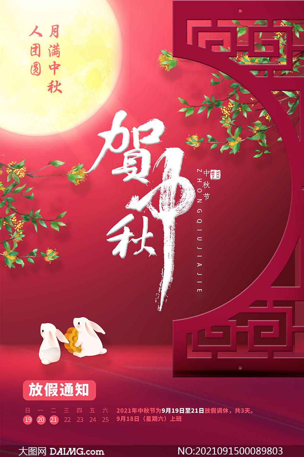 2021贺中秋企业放假通知海报PSD素材
