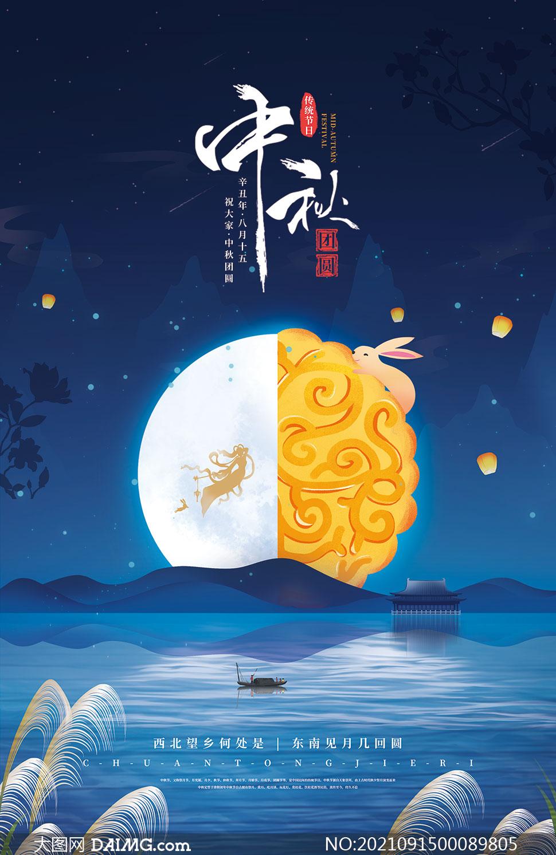中秋节创意主题活动海报设计PSD素材